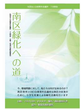 緑化最終原稿.jpg